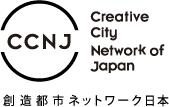 創造都市ネットワーク日本